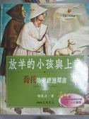 【書寶二手書T8/少年童書_YID】放羊的小孩與上帝 : 喬托的聖經連環畫_喻麗清