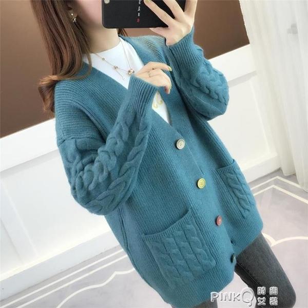 2020秋冬季新款針織開衫女寬鬆韓版麻花百搭慵懶風很仙的毛衣外套 pinkQ 時尚女裝