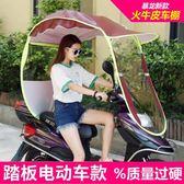 電動車雨棚遮陽棚摩托車擋雨傘電瓶車遮雨防曬傘自行車雨蓬擋風罩 英雄聯盟