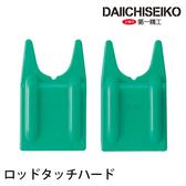 漁拓釣具 第一精工 タッチハ-ド竿掛 (誘餌桶用簡易竿架)