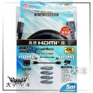 ◤大洋國際電子◢ PX大通 HDMI-5MM HDMI高畫質影音線5M(黑) 1080P HD