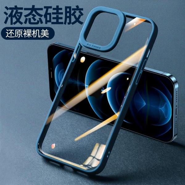 倍思 蘋果12手機殼iPhone12pro透明抗摔12promax全包新款12mini 晴天時尚