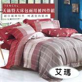 天絲/專櫃級100%.特大床包兩用被套組.艾瑪/伊柔寢飾
