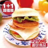【富統食品】雞肉漢堡排20片《1+1超值組》 03/01-03/17特價290 (平均一包145)