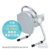 日本代購 CHUBU 中部 SS-250C 日本製 業務用 電動 切菜機 削菜機 高麗菜切絲機 刨絲機 切蔥機