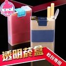 ✿現貨 快速出貨✿【小麥購物】透明菸盒 【G049】防潮煙盒 防壓菸盒 癮君子 菸盒 塑膠菸盒