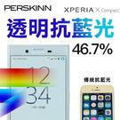 《PerSkinn》護眼透明抗藍光玻璃保護貼- Sony Xperia X Compact(46.7%超強抗藍光)