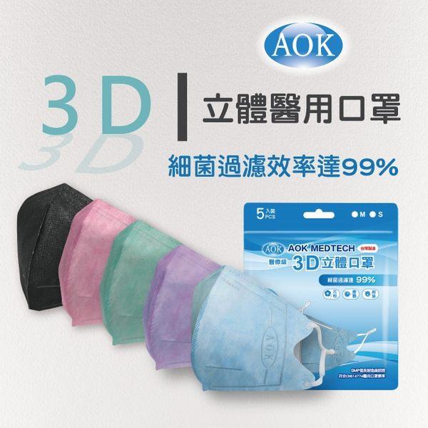 【任三入9折】AOK飛速 - 3D立體 一般醫用口罩 5入/袋