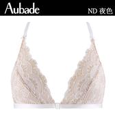 Aubade-夜色L水滴無鋼圈薄襯內衣(白肤)ND