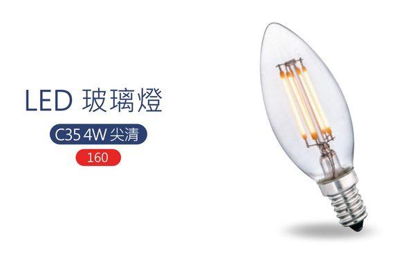 亮博士LED水晶燈 4W尖清 E14燈座 黃光 商業/情境照明【C35】