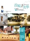 (二手書)首爾。慢步美學:47個藝術與設計的創意空間