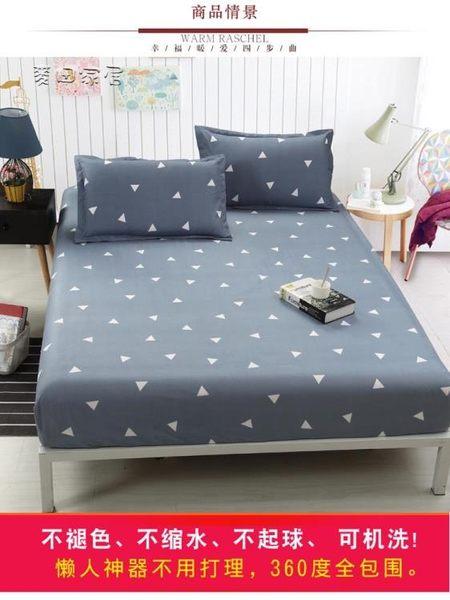 床單床包單人床笠單件 保護套床罩床墊套子棕墊純色床單防塵罩1.8m床1.5最後一天全館八折