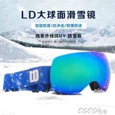 滑雪鏡 防霧快速磁力換片無框大視野球面滑雪眼鏡透氣 igo coco衣巷