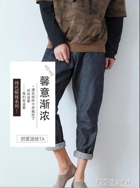 南極人襪子男士短襪淺口低幫夏季隱形船襪吸汗防臭純棉薄款男襪潮 探索先鋒
