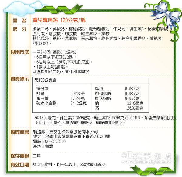 【夢想城】保健館 優親 育兒專用鈣 120公克/瓶