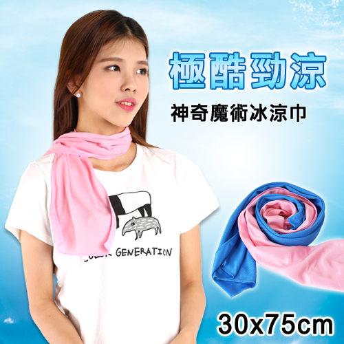 極酷勁涼 冰涼巾 涼感巾 吸濕乾爽 30x75 台灣製 S LINE BODY