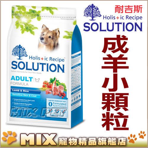 ◆MIX米克斯◆新耐吉斯.成犬羊肉小顆粒+田園蔬果3公斤狗飼料