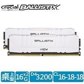 【綠蔭-免運】Micron Crucial Ballistix D4 3200/32G(16G*2)超頻(雙通)白散熱片