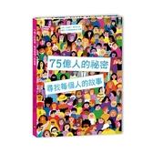 風車童書 75億人的祕密:尋找每個人的故事【TwinS伯澄】