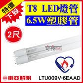 節能標章【奇亮科技】含稅 東亞 2尺 T8 LED燈管 6.5W 白光 LTU009V-6EAAD 省電燈管