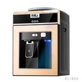 220V飲水機臺式小型制冷熱家用抽水宿舍迷你節能冰溫熱開水機器 qz5538【甜心小妮童裝】