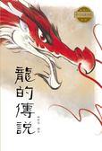 (二手書)中國經典神話故事:龍的傳說