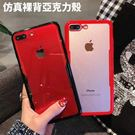 蘋果保護殼 iphone 7 8 Plu...