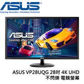 ASUS VP28UQG 28吋 4K UHD 不閃爍 電競螢幕