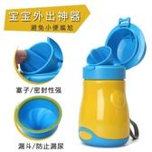 迪寶奈尿壺兒童男寶寶車載小便器尿壺兒童便攜式防漏夜壺寶寶尿壺