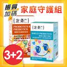 北条博士 Dr.Hojyo 振興加碼 家庭守護組【新高橋藥局】乳酸菌901x3+安敏樂x2