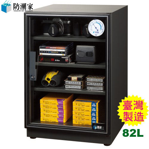 【防潮家】82公升電子防潮箱(鋼製層板)AIE-D82CW