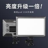 攝影燈LED攝像燈婚慶攝影燈小型單反相機外拍燈拍照補光燈手持便攜 LX 玩趣3C