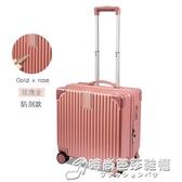 迷你行李箱輕便小型登機拉桿箱20女密碼旅行箱子男18寸韓版小清新 時尚芭莎WD