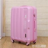 行李箱 拉桿箱萬向輪韓國旅行箱包20寸24寸32行李箱女密碼登機箱子男拖箱 茱莉亞