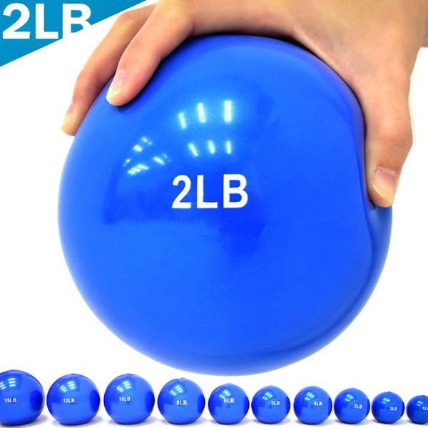 2磅重力球.軟式沙球重量藥球瑜珈球韻律球抗力球灌沙球裝沙球Toning Ball呆球推薦哪裡買ptt