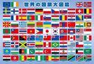 【日本 APOLLO】超厚平板拼圖-世界各國國旗(63片) #26-606