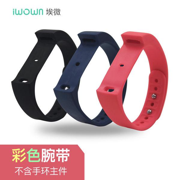 iwown埃微i5plus智能運動手環防水手錶計步器彩色腕帶