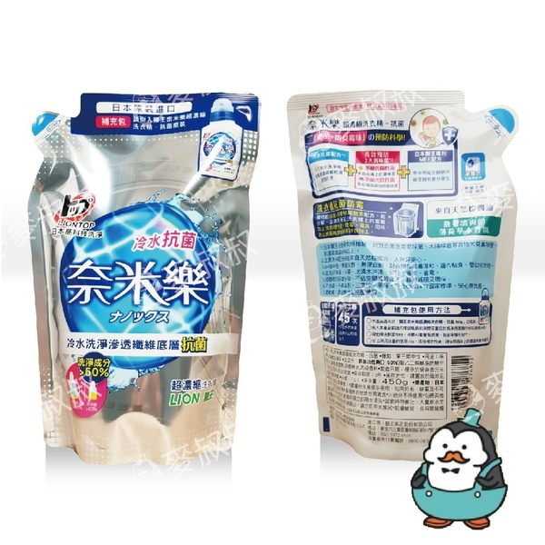 日本日本獅王LION 奈米樂超濃縮(抗菌)洗衣精補充包 450g