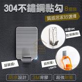 304不鏽鋼強力防水黏勾 8個裝 耐重10KG 金屬掛勾 廚房浴室掛鉤【SA275】《約翰家庭百貨