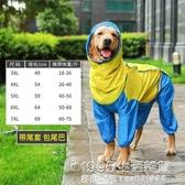 大狗狗雨衣金毛薩摩耶拉布拉多中型大型犬寵物狗四腳防水全包雨披 1995生活雜貨