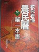 【書寶二手書T1/命理_JRN】教你看懂農民曆的第一本書_周鎮亞