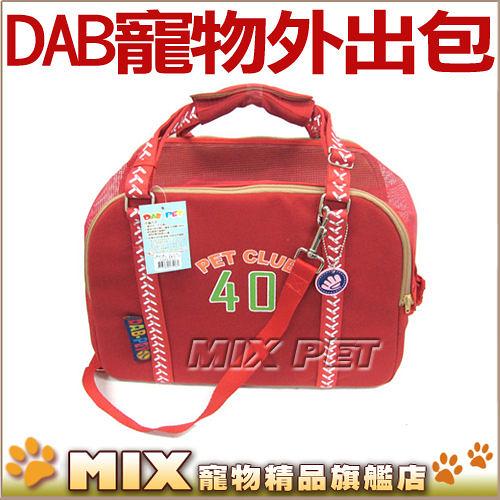 ◆MIX米克斯◆DAB.好球寵物外出包【深藍/紅色可選擇】5kg內犬貓皆適合,高鐵捷運都適用