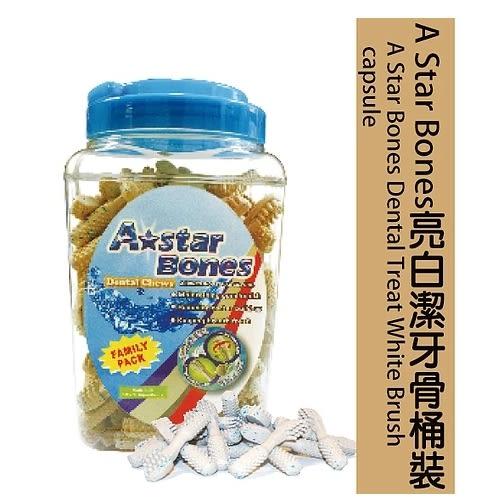 【培菓平價寵物網】美國A-starBones》多效(亮白 雙頭 五星棒)家庭號桶裝潔牙骨
