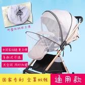 新款嬰兒推車全罩蚊帳遮陽蓬寶寶傘車通用兒童防蟲蚊帳全包圍蚊帳