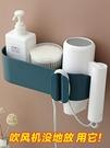居家家免打孔吹風機置物架衛生間用品大全收納架浴室電吹風筒架子