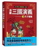 (二手書)漫畫三國演義(3):天子蒙難