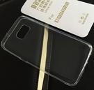 King*Shop~三星S7手機殼S7EDGE手機套S7plus保護殼超薄矽膠軟殼tPU透明