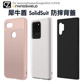 犀牛盾 SolidSuit 背蓋 Samsung Note20 10 9 A71 A51 S20 10 9 P30 20 ZenFone 7 6 Pixel 5 4 3 防摔殼 經典色