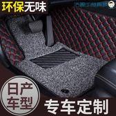 東風日產全大包圍車墊汽車腳墊【洛麗的雜貨鋪】