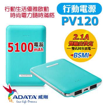 ADATA 威剛 PV120 5100mAh 行動電源(清新藍)